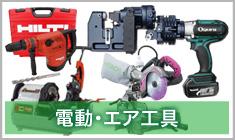 電動・エア工具