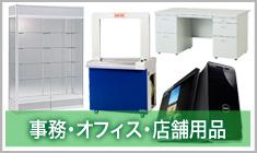 事務・オフィス・店舗用品