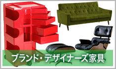 ブランド・デザイナーズ家具