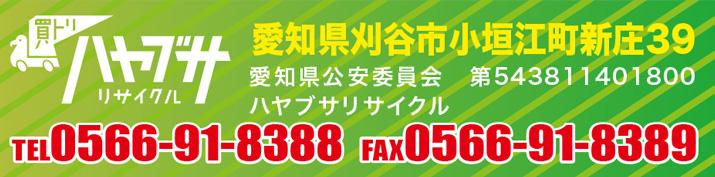 ハヤブサリサイクル 愛知県刈谷市高須町啻山12-2 TEL0566-91-8388 FAX0566-91-8389
