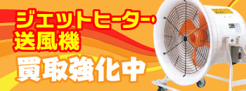 ジェットヒーター・送風機